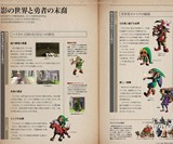 The Legend of Zelda: Hyrule Historia - Japanese Version