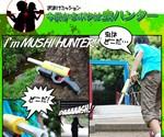 The Bug Hunter