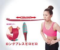 Long Piropiro Lung Exercise Tool