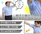 Armpit Air Conditioners