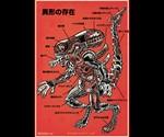 Xenomorph Anatomy Print