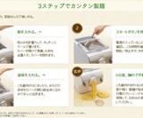 Automatic Japanese Noodle Maker