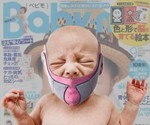 The Baby Muzzle