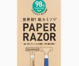 Kai Paper Razor - Eco-Friendly Origami Razor