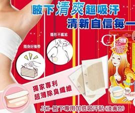 Anti-Sweat Armpit Stickers